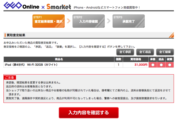 SMARKETでiPad売る