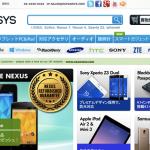 EXPANSYSでの格安スマホの買い方はまったく簡単だが税金を考慮すること