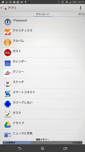 アプリ一覧から削除したいアプリ選択