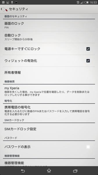設定アプリで画面のロック
