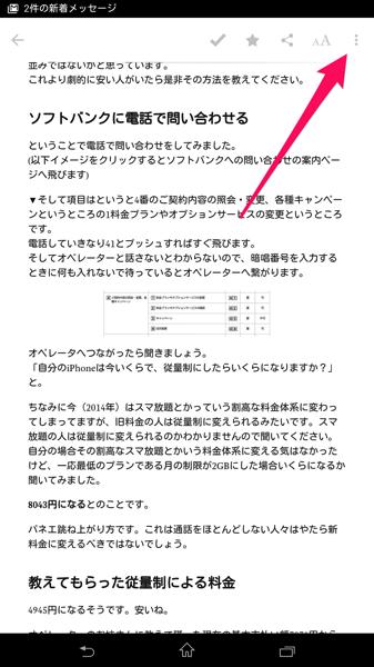 googleテキスト読み上げ設定