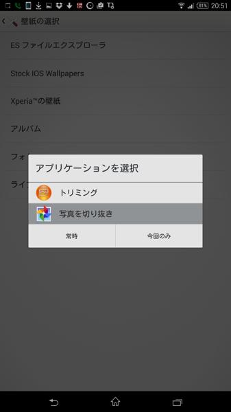 iOS風の壁紙に変更するやり方