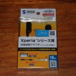 Xperiaシリーズ用充電変換アダプター気に入ったので2個めを買う