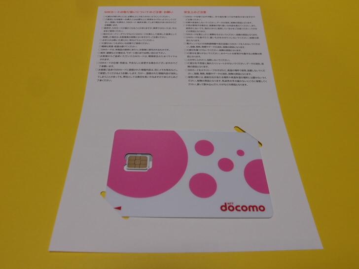 DMMモバイルの格安SIM