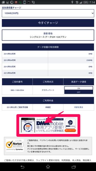 DMMモバイル設定アプリ