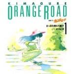 【中高年に朗報】漫画読破アプリできまぐれオレンジ☆ロードが無料で読めるとは!