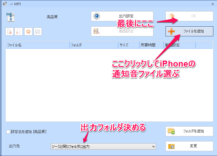 Format FactoryでiPhoneの通知音をAndroid用に変換