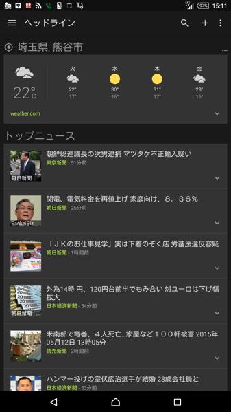 Androidでのニュースと天気アプリ