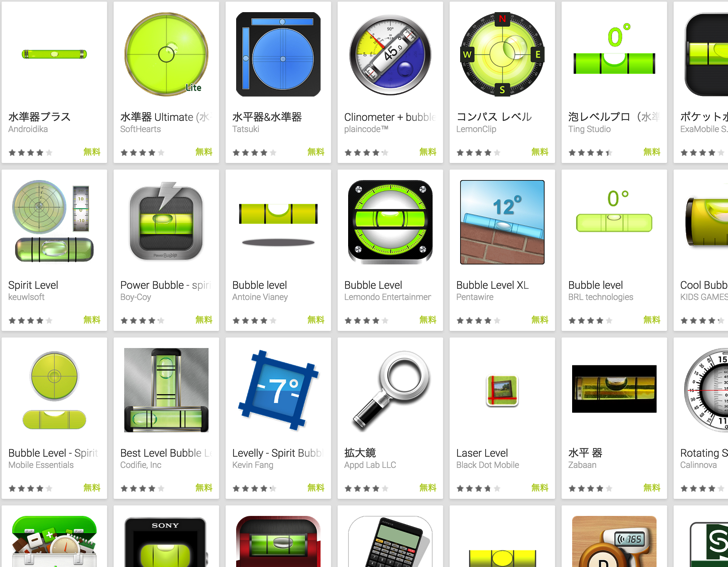 Androidでの水準器アプリ