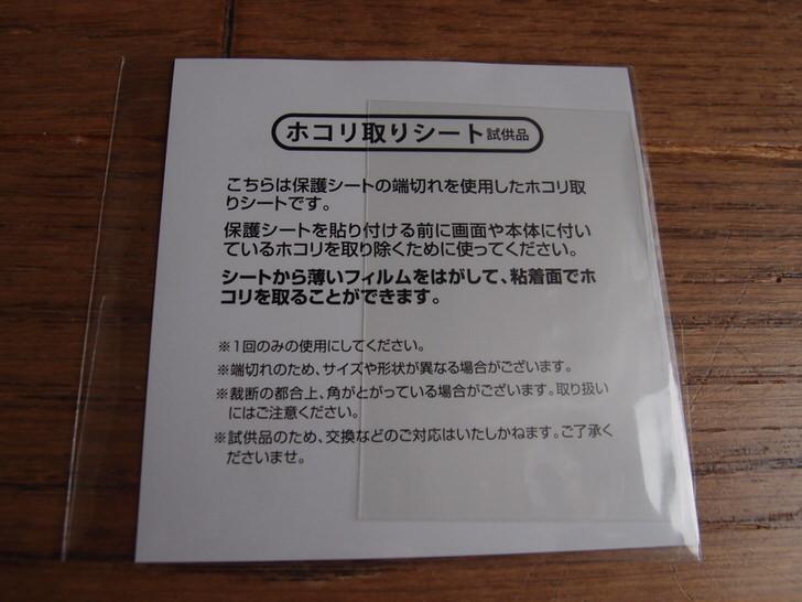 moto360保護フィルム