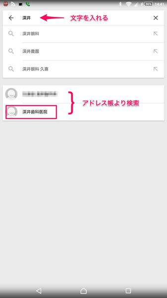 google nowによるシームレス検索