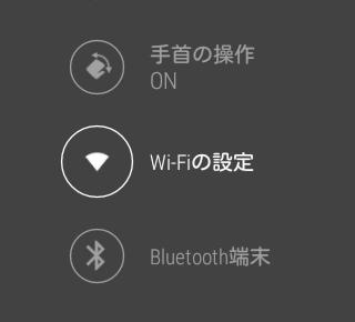 moto360にWi-Fi設定項目出現