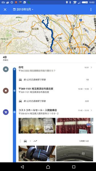 google mapsに履歴機能