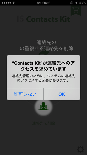 Contacts Kitを使ったアドレス帳移行