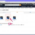 AmazonでKindle本をダウンロードするのに複数端末を登録してあると名前が紛らわしい問題への対処