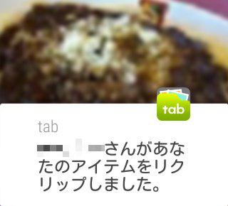 tabアプリからの通知