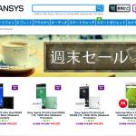 Xperia C5 Ultraが3000円以上安くなってるから持ってなかったら買うなら今かなって思うけど持ってるし