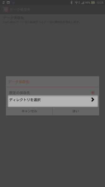 Eye-Fi mobiの写真をDropboxへ転送するフォルダ設定