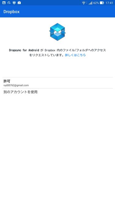 スクショをDropboxへ自動で送るアプリ