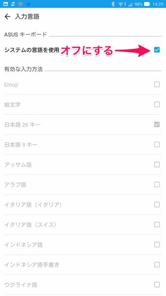 Androidスマホでハングルキーボードに変える方法