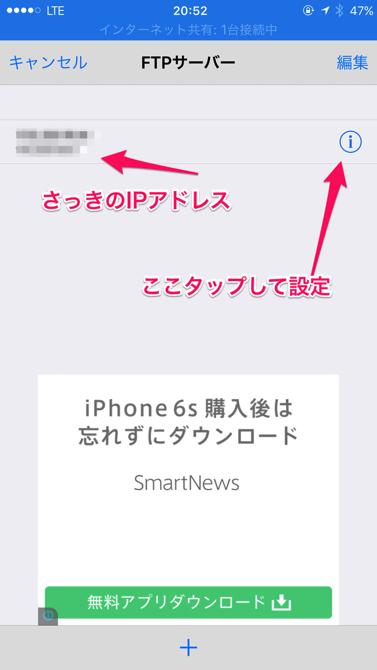iPhoneでFTP精霊