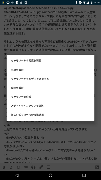 AndroidのWordPressアプリ