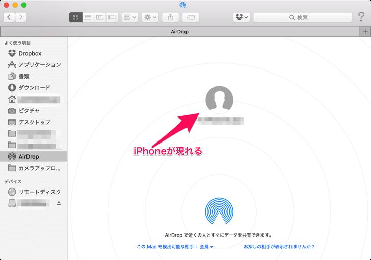 AirDropでiPhoneと繋げる