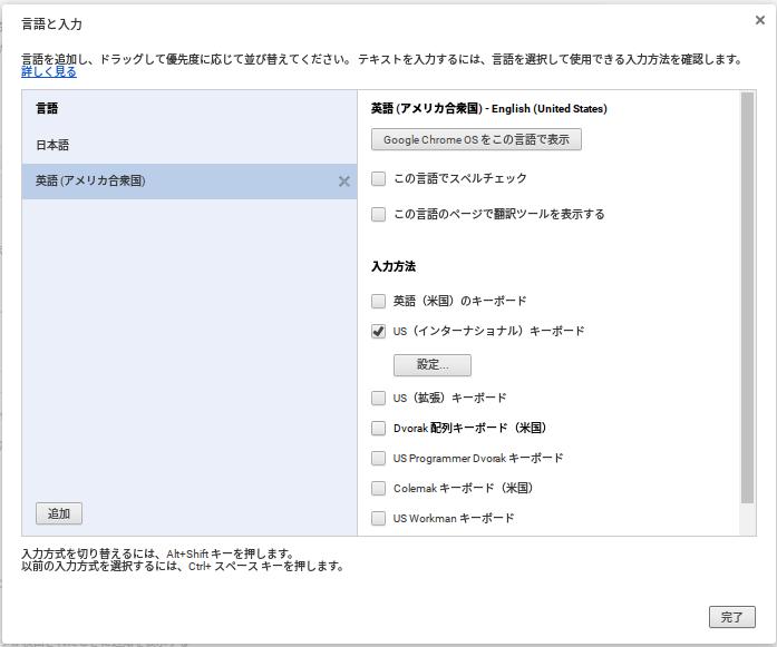 USキーボードで日本語入力と英語入力