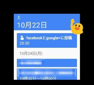Widget google calender