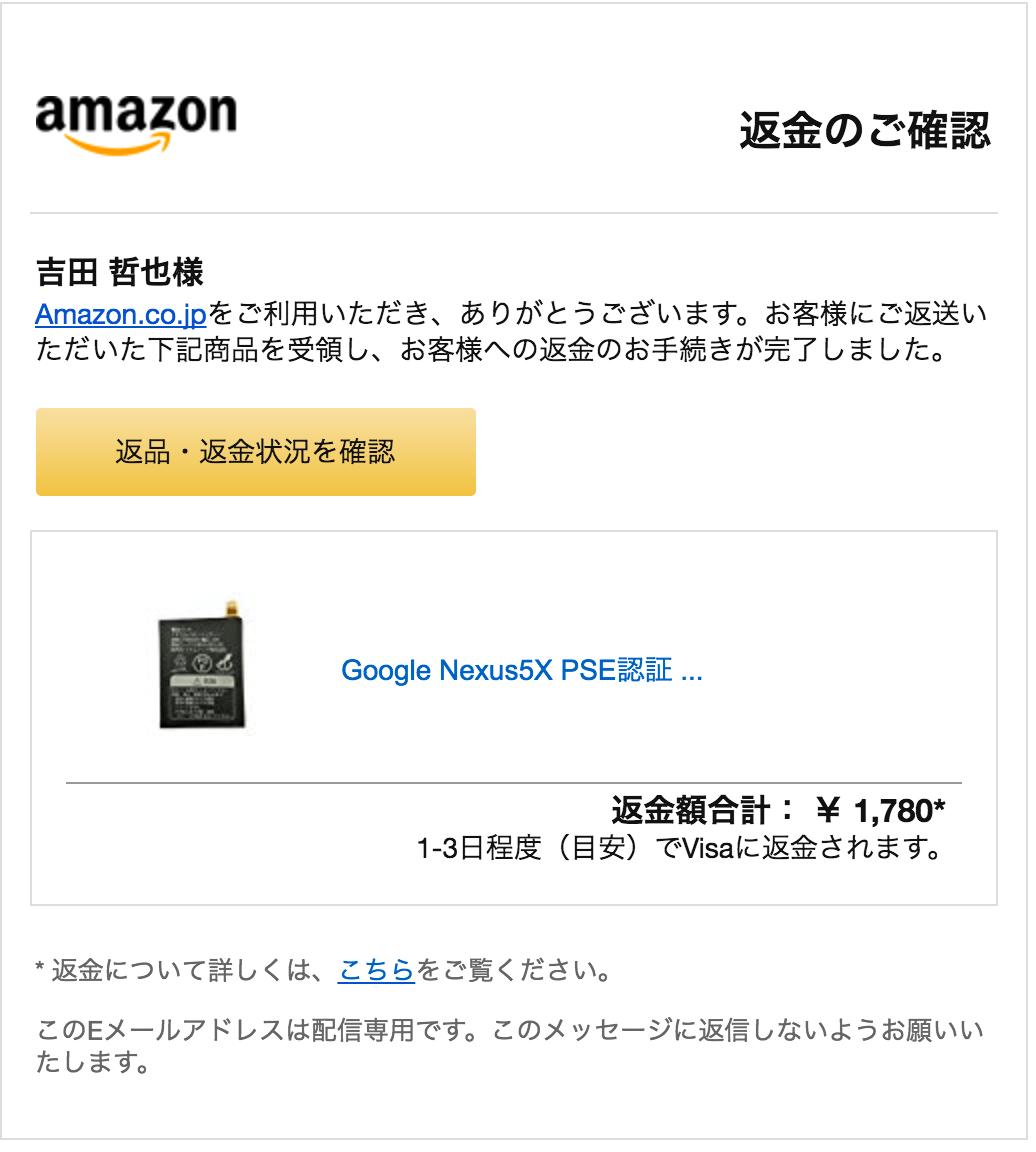 Amazonでの返金手続き