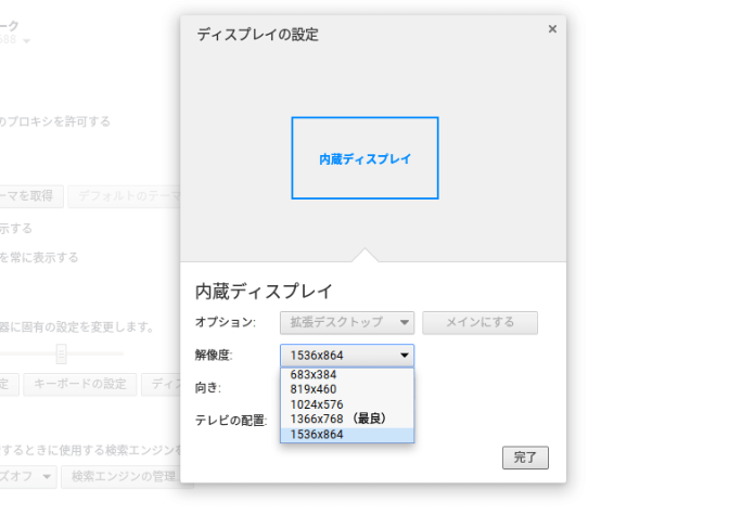 Chromebook11インチ解像度