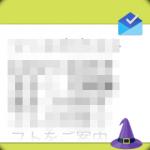 Android Wearでメール受信は最初の数行見るぐらいだけど重要かどうか判断したあとの操作が簡単