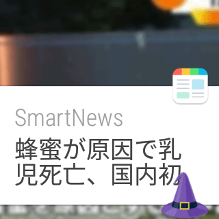 Wear smartnews headline