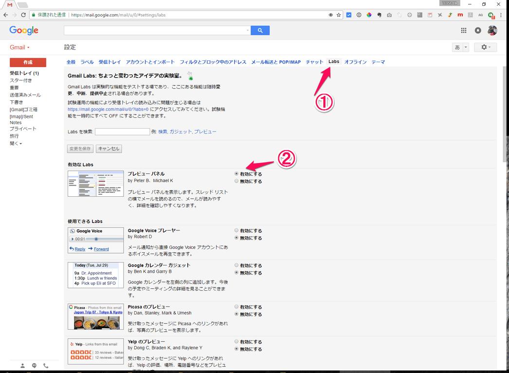 Gmailを一覧表示からプレビュー表示に変える方法