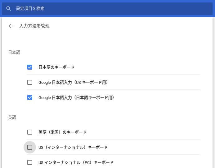 ChromebookでのJISキーボード設定
