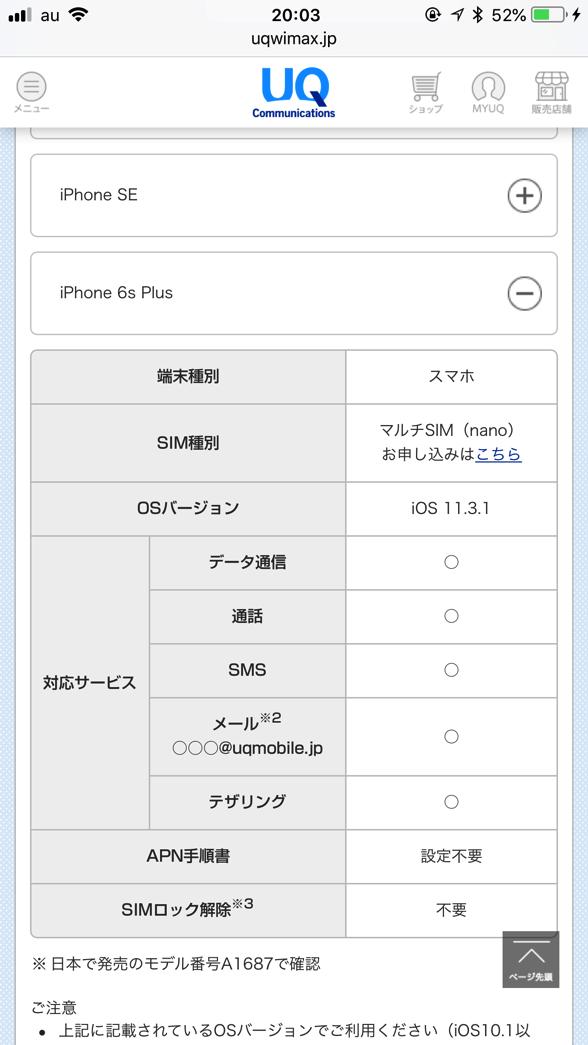 UQmobile無料貸出体験