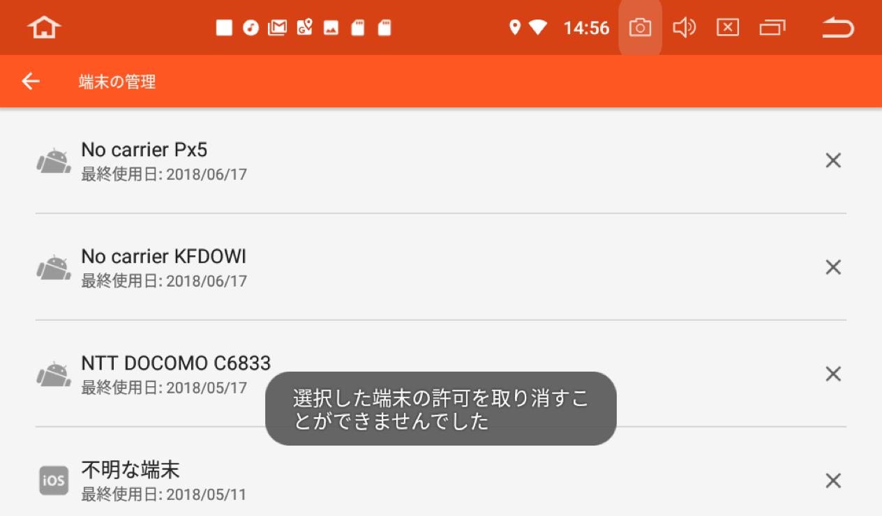 AndroidでGoogle PlayMusicの端末制限かかったら