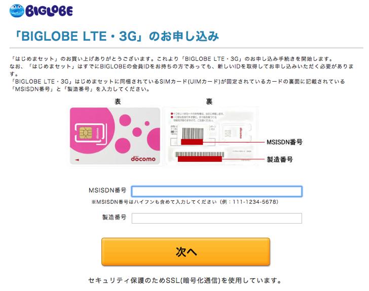 Biglobe LTE-3G SIM