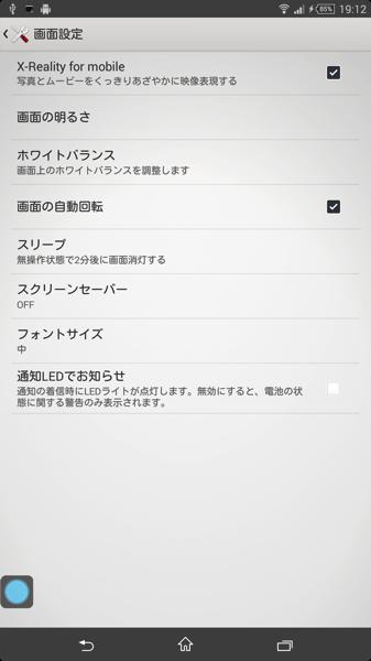 Android携帯画面設定