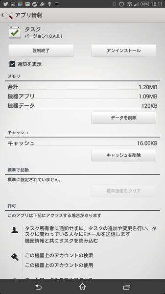 選択したアプリをアンインストール