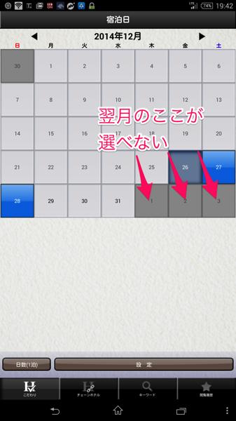 出張ホテルのカレンダー