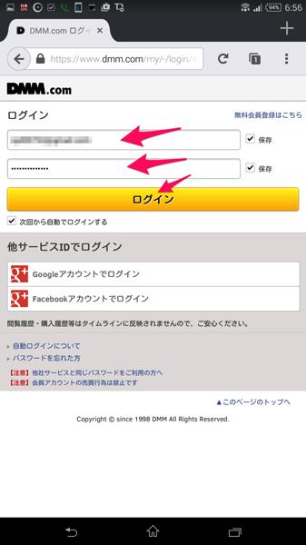 DMMマイページにて確認と速度設定