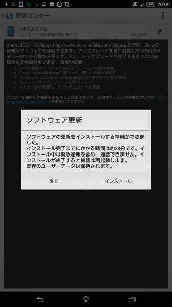 Androidソフトウェア更新開始