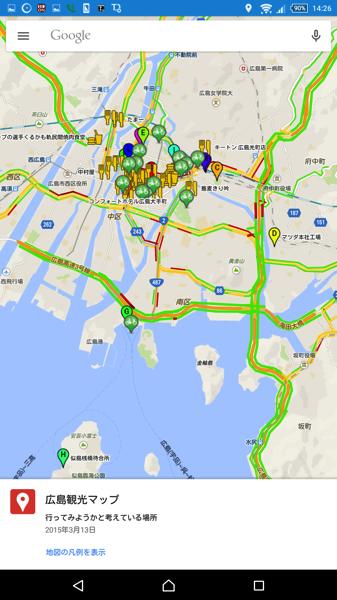 広島のマークを登録したマップが表示される