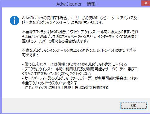 AdwCleaner使い方