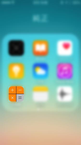 iPhoneでの電卓アプリはAndroidではあるか