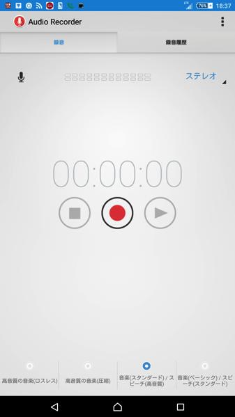 Sony mobileのボイスレコーダーアプリ