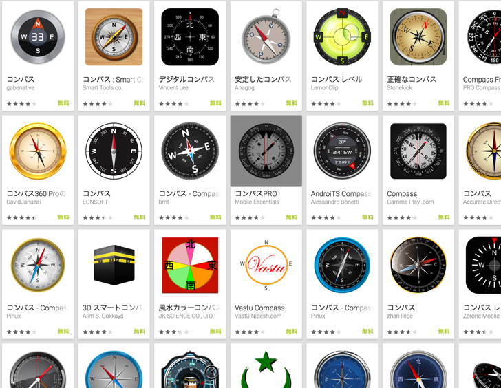 Androidのコンパスアプリ