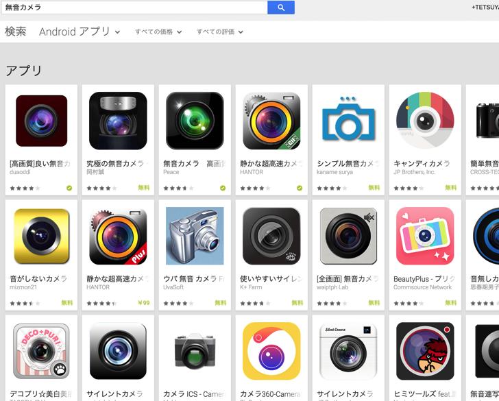 Android用の無音カメラアプリ