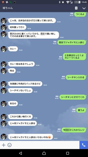 moto360によるLINE会話